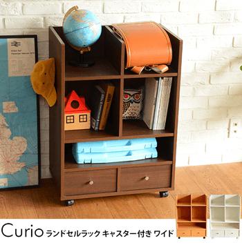 6位:ランドセルラック キャスター付き ワイド(Curio)