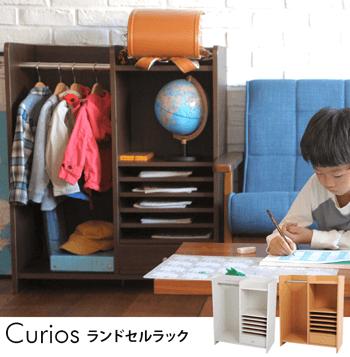 7位:ランドセルラック キャスター付き ハンガー(Curio)