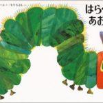 幼稚園や保育園の入園祝いのプレゼントランキング!絵本やハンカチが人気?