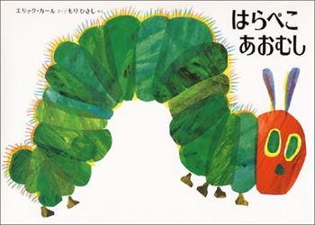 はらぺこあおむし(絵本)