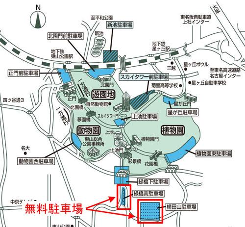 東山動物園の無料駐車場マップ