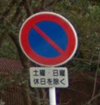 駐車禁止(土曜・日曜・休日は除く)の標識