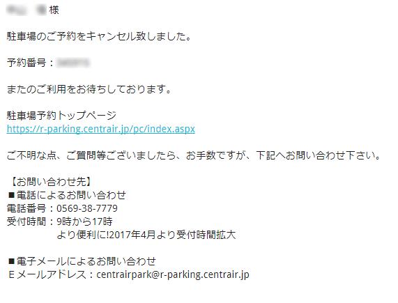 セントレアの駐車場の予約をキャンセルする方法06