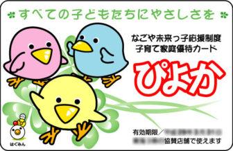 名古屋市から発行される「ぴよか」