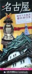 観光文化施設優待割引券(名古屋観光コンベンションビューロー)