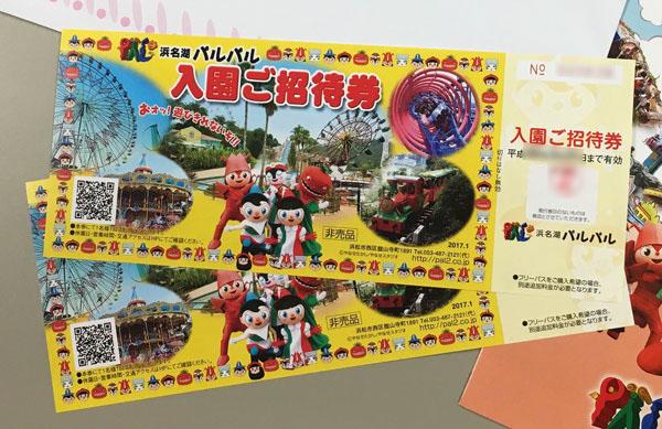 浜名湖パルパルの入園ご招待券
