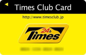 タイムズクラブの会員証