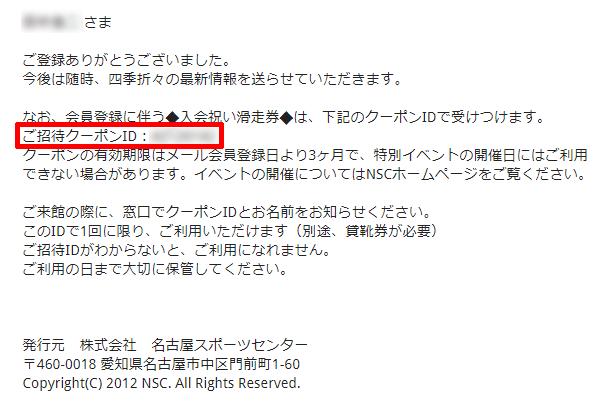 大須スケートリンクのメール会員