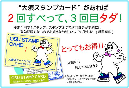 大須スタンプカード