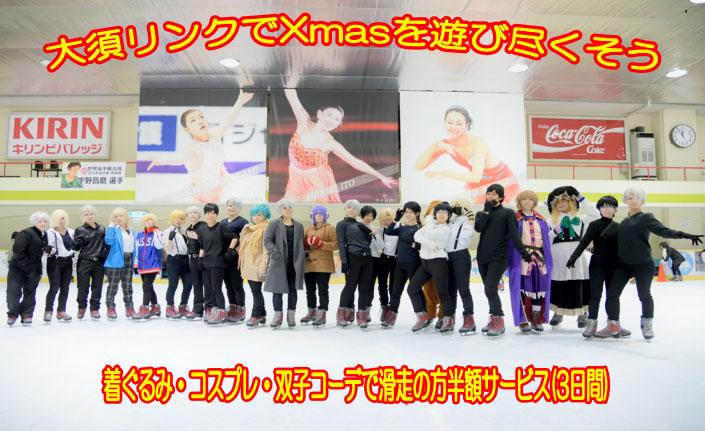 大須スケートリンクのクリスマスイベント