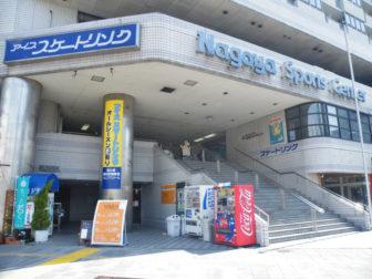 大須スケートリンク(名古屋スポーツセンター)