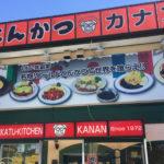 名古屋市緑区の味噌カツ「とんかつキッチンカナン」の駐車場や営業時間は?
