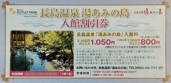 湯あみの島の入館割引券