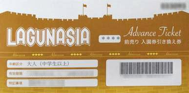 ラグナシアの入園券引換券