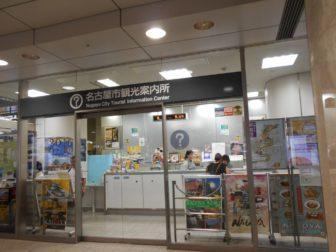 名古屋駅観光案内所