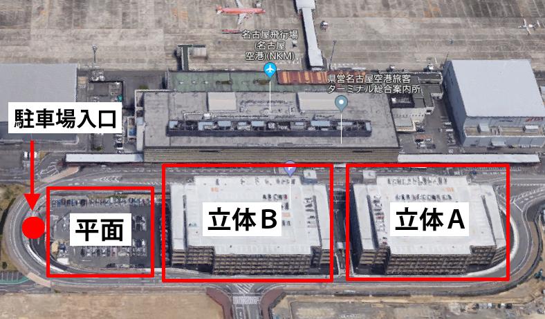 県営名古屋空港(小牧空港)の駐車場マップ