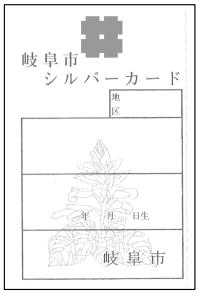 シルバ-カ-ド(岐阜市民で70歳以上)