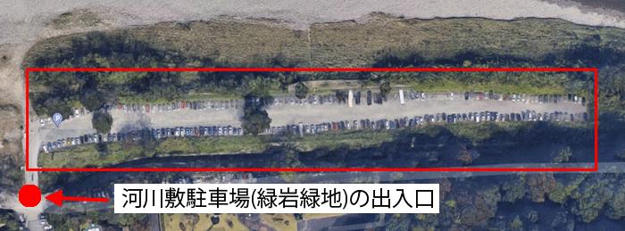 河川敷駐車場(緑岩緑地)を上から見た地図