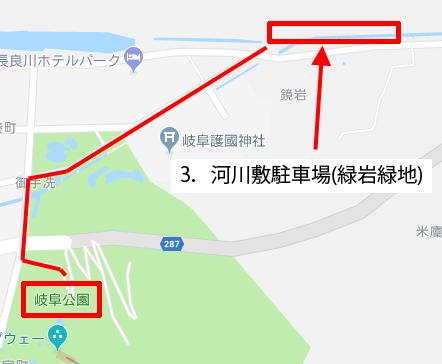 河川敷駐車場(緑岩緑地)と岐阜公園