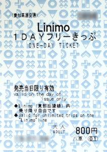 リニモ1DAYフリーきっぷ
