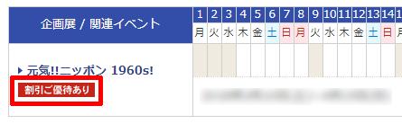 トヨタ博物館の最新スケジュール
