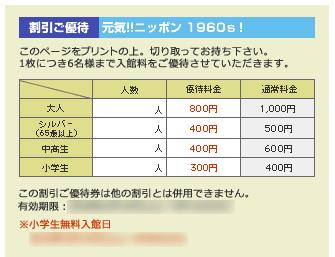 トヨタ博物館の入館料金の割引券