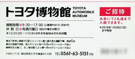 トヨタ博物館の招待券