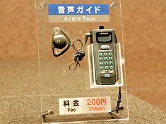 トヨタ博物館の音声ガイド機器