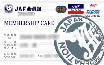JAFの会員証