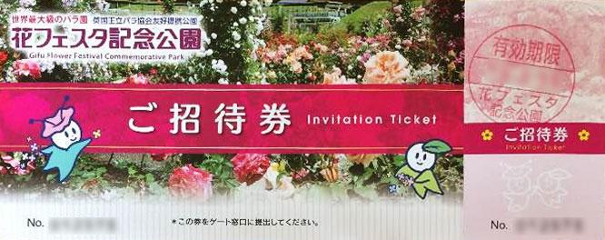 花フェスタ記念公園の招待券