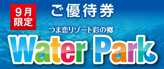 つま恋プール公式サイトの優待券