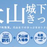 名鉄犬山城下町きっぷは当日購入できる?途中下車や有効期間の情報も!