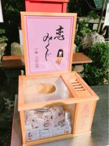 三光稲荷神社の恋みくじ03