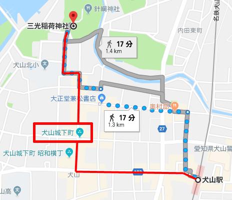 犬山駅から三光稲荷神社のアクセス方法