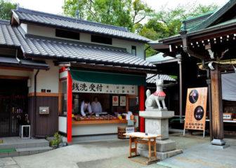 三光稲荷神社の社務所