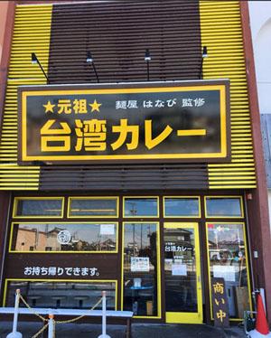 犬山市の元祖台湾カレー