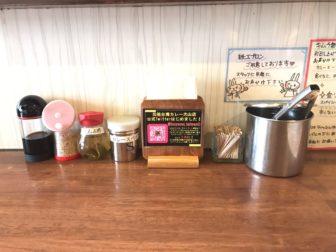 元祖台湾カレーの調味料