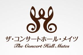 ザ・コンサートホール・メイツ