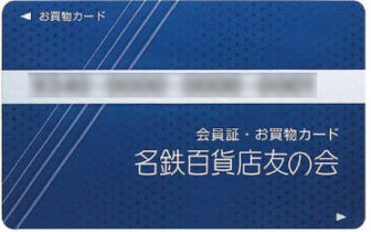 名鉄百貨店友の会の会員カード