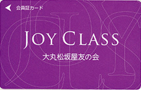 大丸松坂屋友の会(Joy-Class)カード