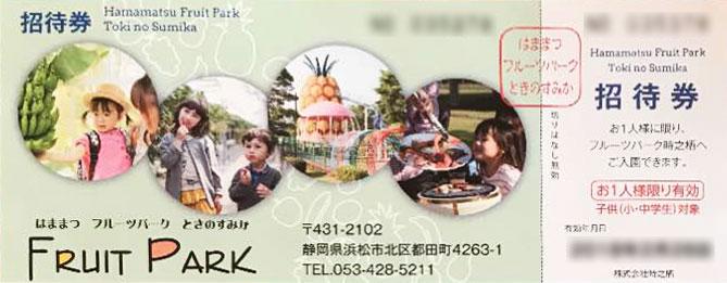 浜松フルーツパークの招待券