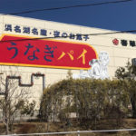 浜松市うなぎパイファクトリーの工場見学の営業時間や所要時間まとめ!予約は必要?