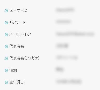 予約方法11_予約内容の確認画面