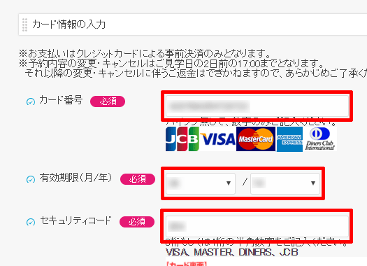 予約方法12-01_クレジットカード情報の入力