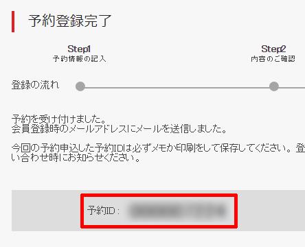 予約方法13_予約ID
