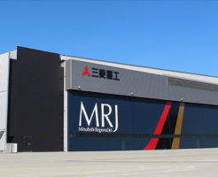 MRJミュージアム