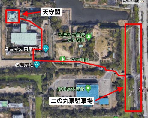 二の丸東駐車場から名古屋城の天守閣までの経路