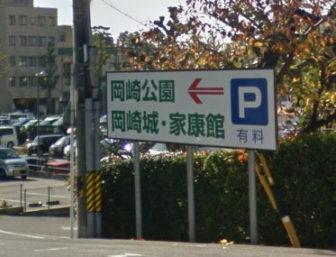 岡崎城と岡崎公園の専用駐車場02