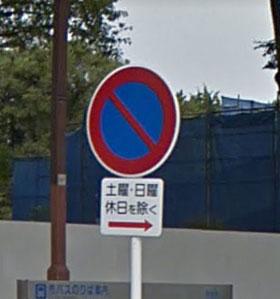 路上駐車-標識