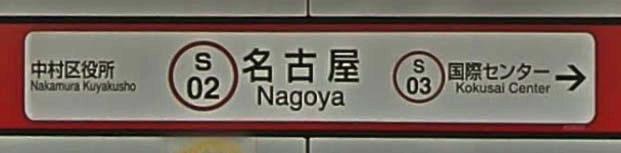 名古屋駅の行き先表示(国際センター)